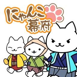 にゃんこ幕府:ねこのネコによる猫のための無料ゲーム