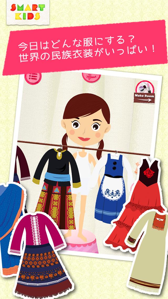 世界のガールズファッション 〜おしゃれにかわいくしてね!民族衣装で着せ替え知育アプリ〜のおすすめ画像2