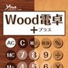 Wood電卓+ ‐消費税計算ができる機能性計算機‐