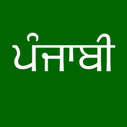 Punjabi Keyboard for iOS