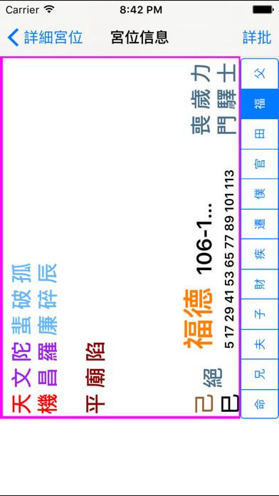 紫微斗數 批語版のおすすめ画像5