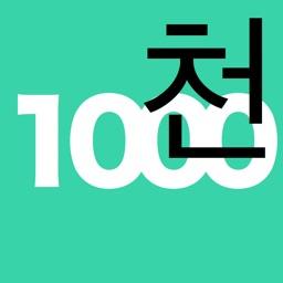 1000 기본 독일어 단어