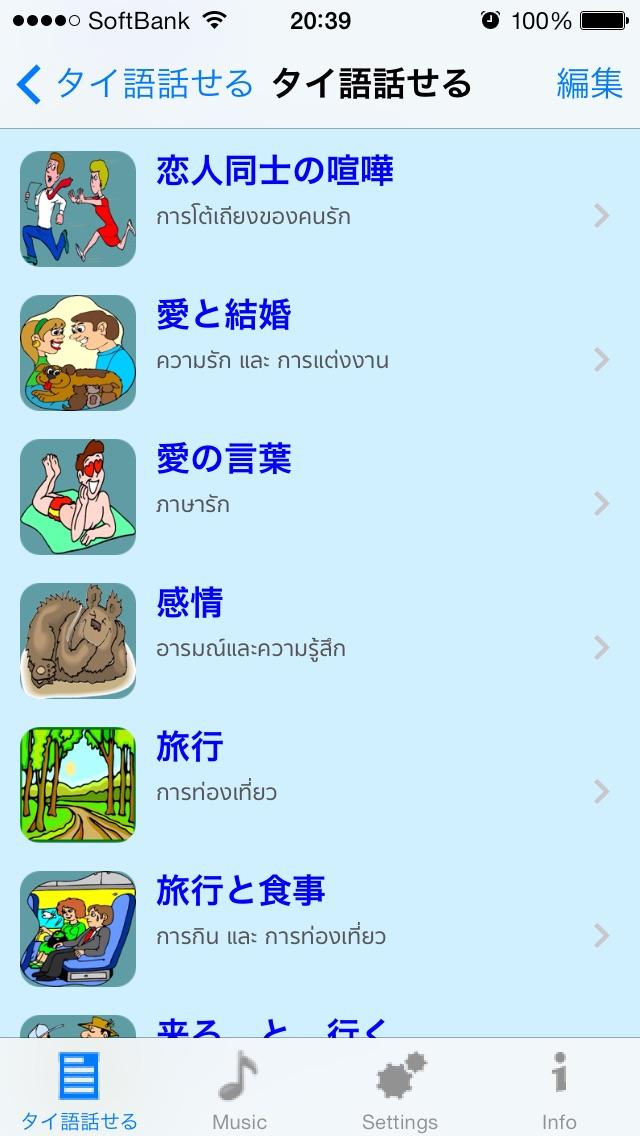 タイ語 - 日本語からタイ語の日常会話フレーズ集スクリーンショット