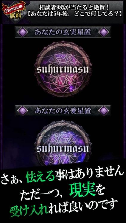 999超当たる黒魔術占い【玄秘魔律占】樹乃 screenshot-3