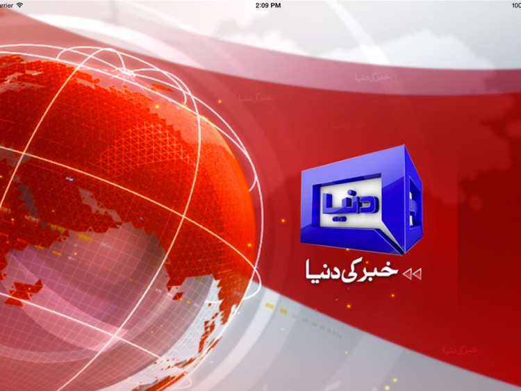 Dunya TV screenshot-0