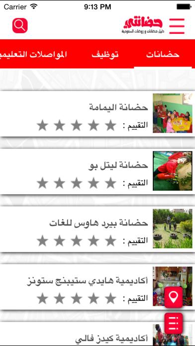حضانتي دليل حضانات السعوديهلقطة شاشة1