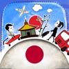 日本语字典 - 带有抽认卡和母语发音的免费离线短语手册