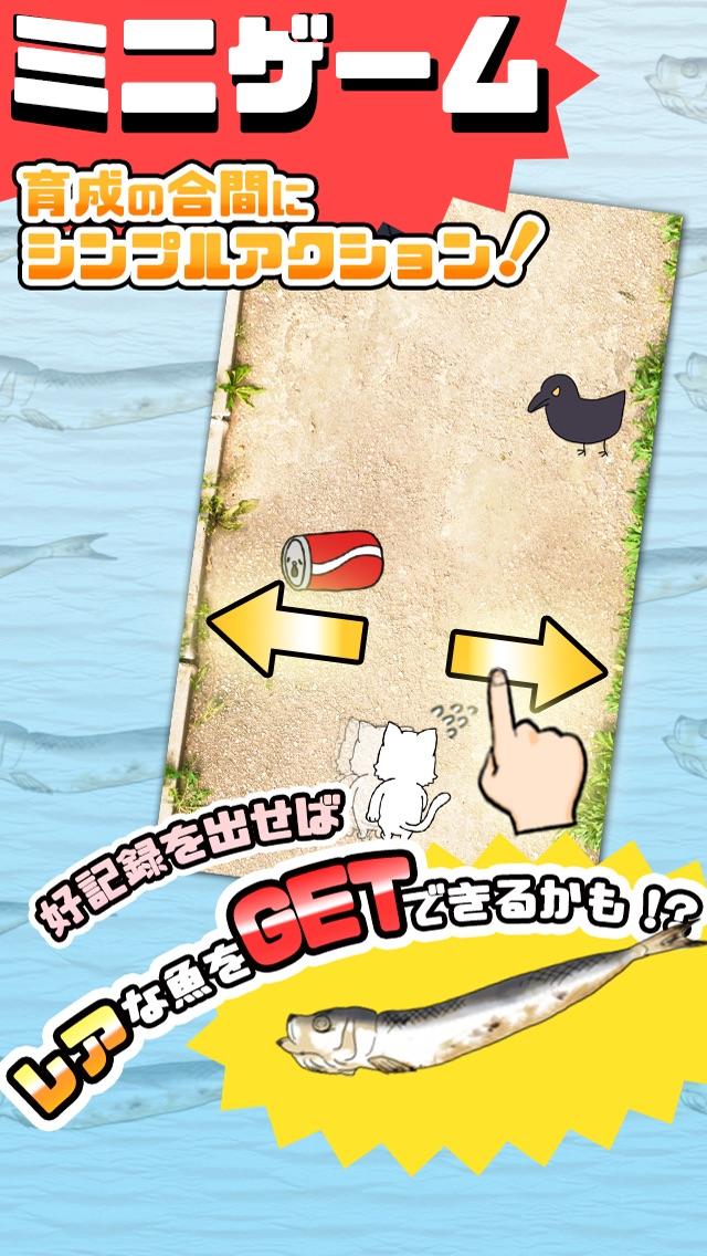 にゃんこ日和〜ほのぼの子猫育成ゲーム〜スクリーンショット3