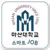 마산대학교 스마트잡