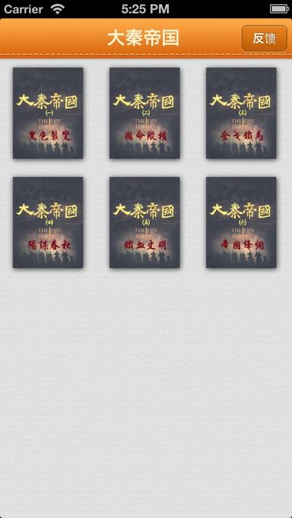 大秦帝国珍藏版