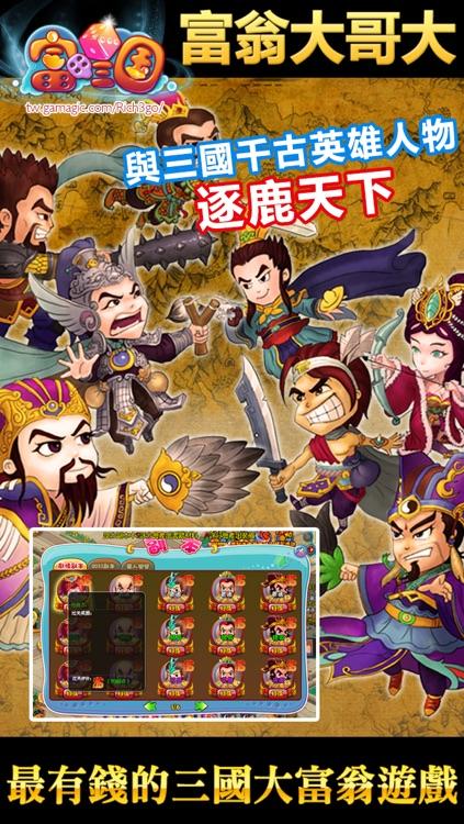 富甲三國:大富翁英雄賺 screenshot-3