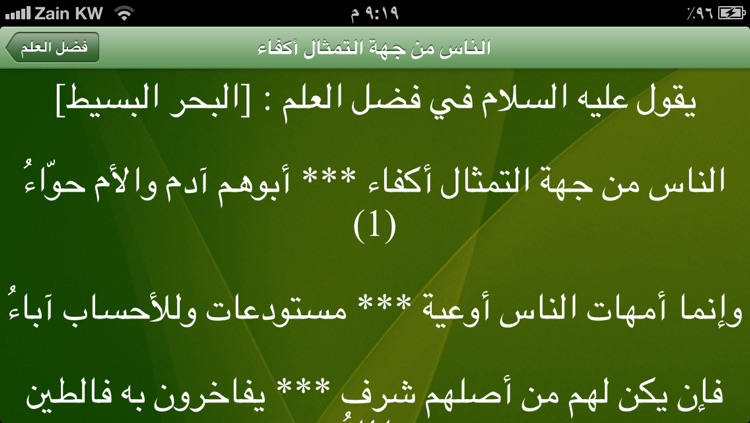 ديوان الإمام علي ع screenshot-4