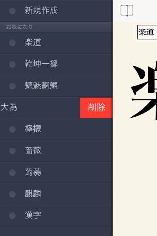 Screenshot of 漢字拡大