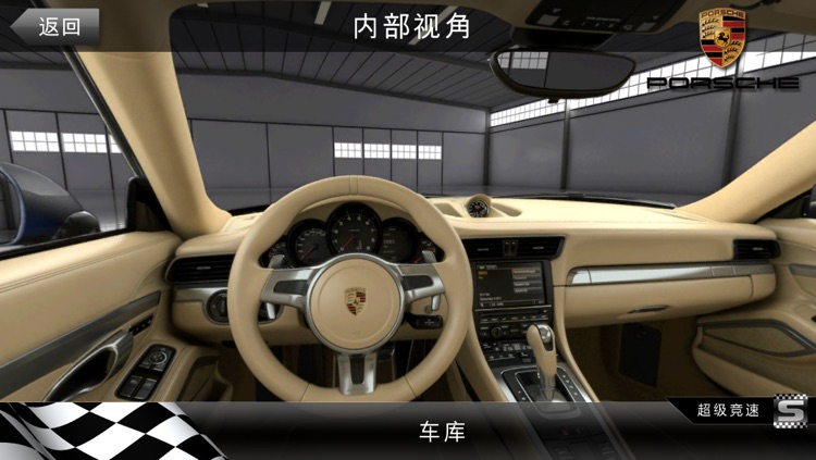 超级竞速 (Sports Car Challenge) screenshot-3