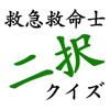 救命士2択クイズ-TORU SHIRAKAWA