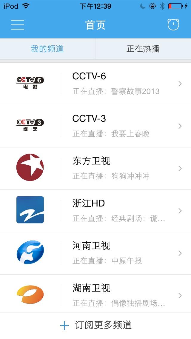 中国手机电视 Screenshot on iOS