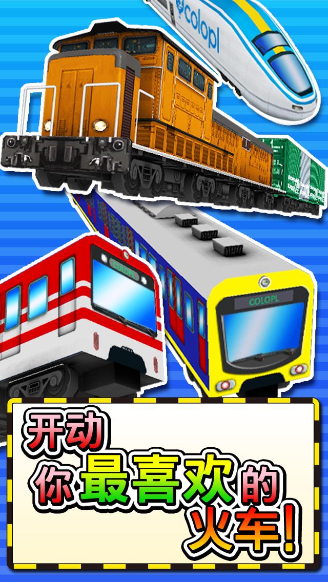 Railroad Island! - 窓用