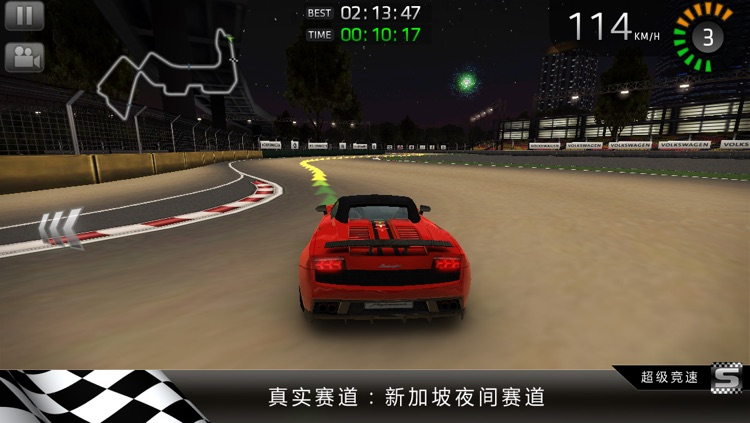 超级竞速 (Sports Car Challenge) screenshot-1