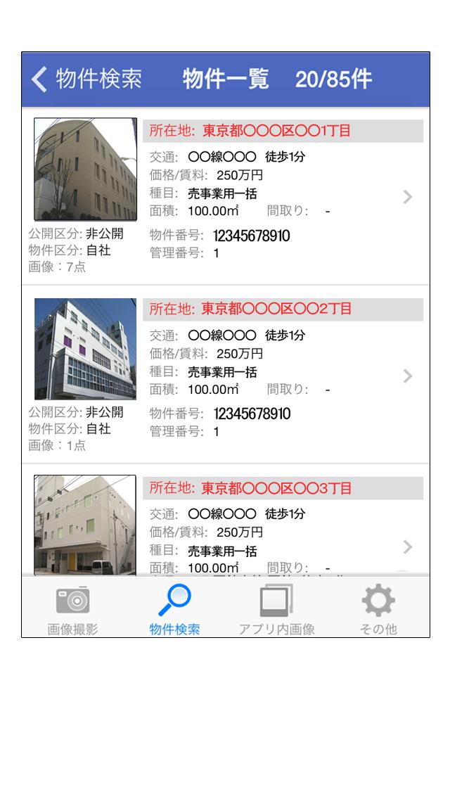 ATBBプラス ScreenShot3