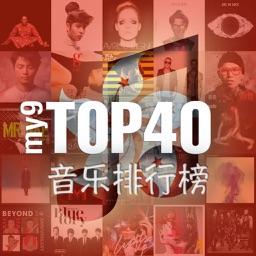 my9 Top 40 : HK 音乐排行榜