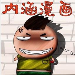 内涵漫画大全(无限更新)