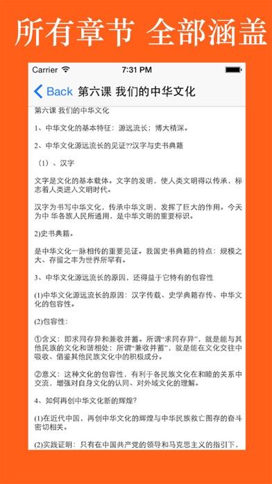 高中课堂笔记总结大全-历史、政治、地理 screenshot three