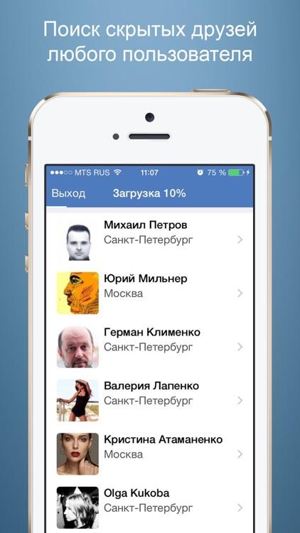 Spy for VK PRO - Analyze profile on vk.com screenshot-3