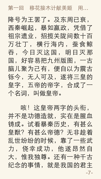 蔡东藩中国历代通俗演义(白话史,通俗史,宫廷史) screenshot-3