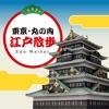 東京・丸の内 江戸散歩 ― 歴史を楽しむ!街巡りアプリ