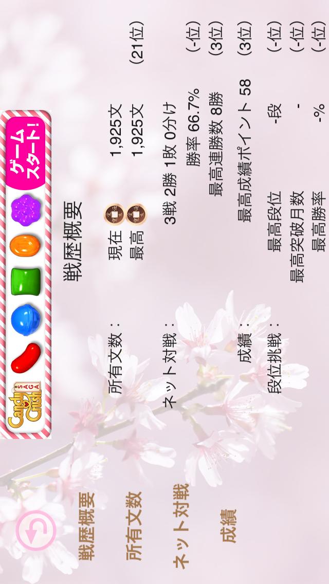 愛本堂花札 入門 ScreenShot4