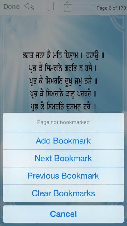 Sukhmani Sahib for iPhone