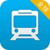 全球地铁图 - 2014最新免费地铁线路图大全,出国自助游必备!