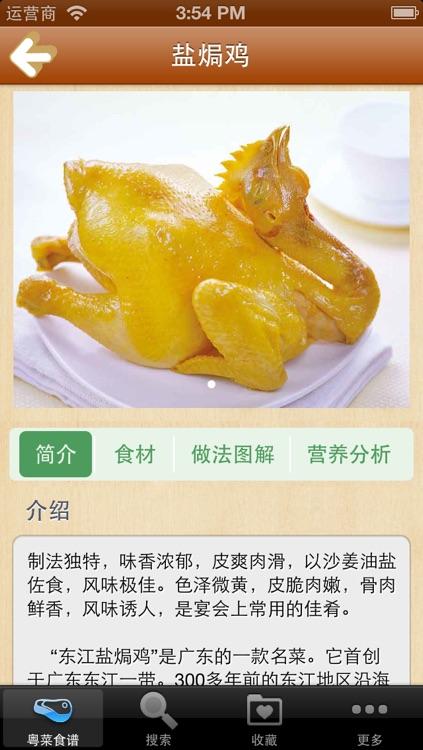 粤菜大全(步步有图,一看即会) screenshot-4