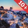 ギリシャの観光地ベスト10ー最高の観光地を紹介するトラベルガイド