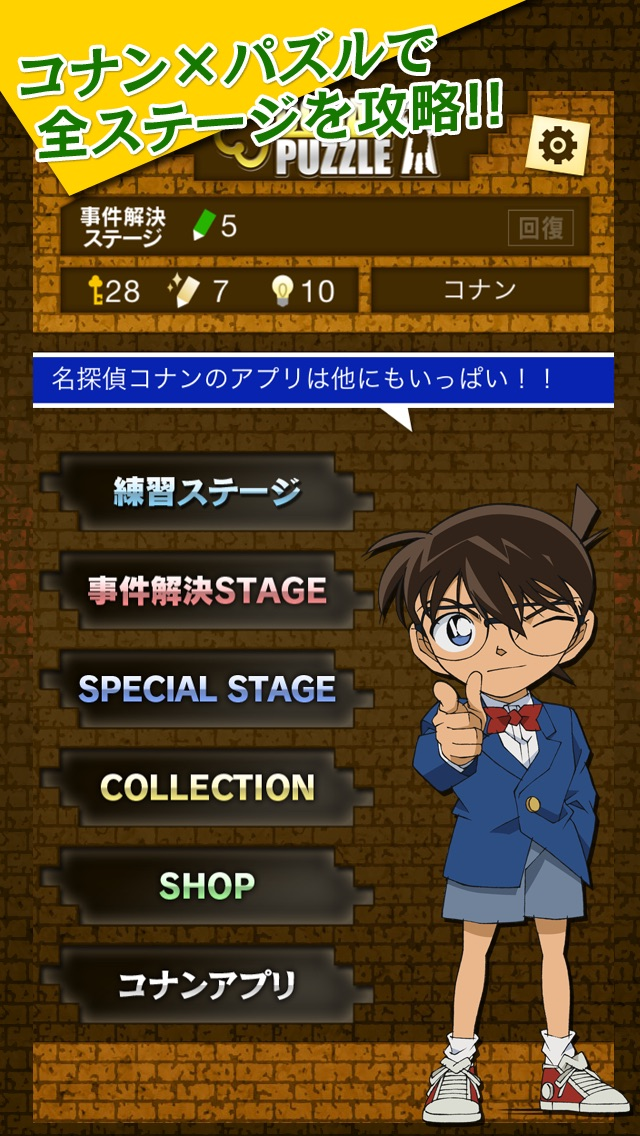 名探偵コナンパズルゲーム~お絵かきロジック・クロスワード・スケルトン~のスクリーンショット1