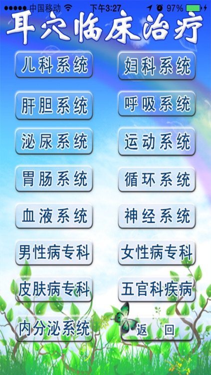 轻松学耳穴 screenshot-3