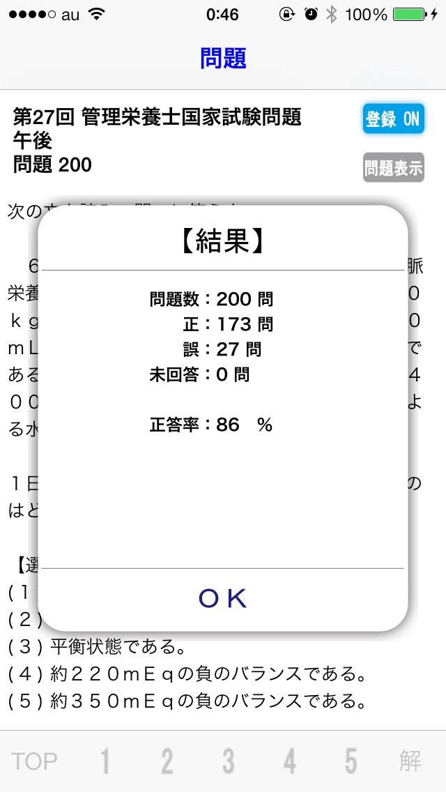 管理栄養士試験問題集 screenshot1