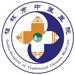 21.桂林中医院