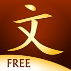 Learn Chinese in 3D Free icon