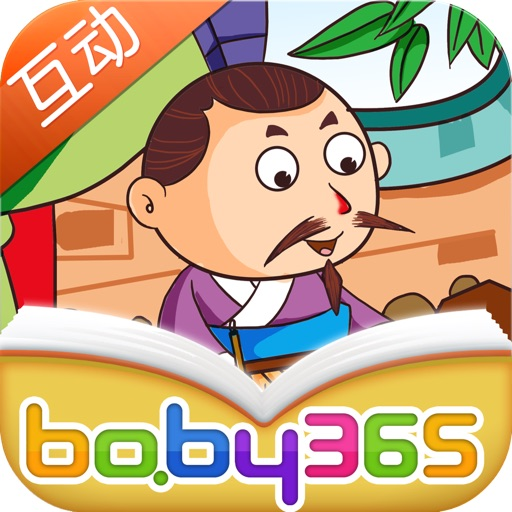 商鞅变法-故事游戏书-baby365