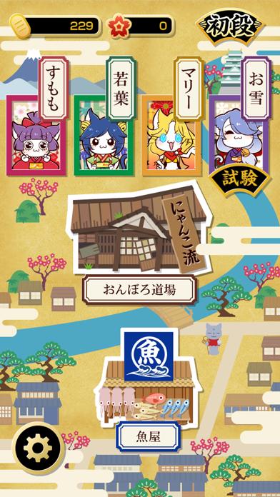 無料版 - にゃんこフリック道場 screenshot1