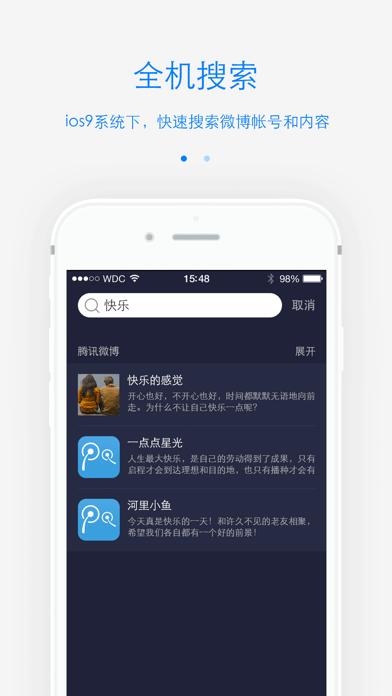 腾讯微博 screenshot two