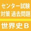 センター試験 世界史B