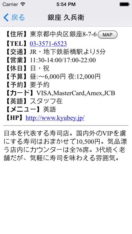 寿司ブック お店ガイドと寿司情報 screenshot-4