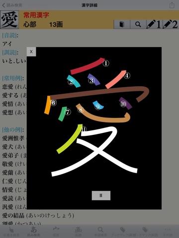 漢字J HD | 6321漢字 手書き 筆順 読みのおすすめ画像4