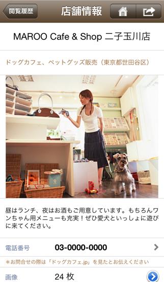 ドッグカフェ.jpのおすすめ画像3