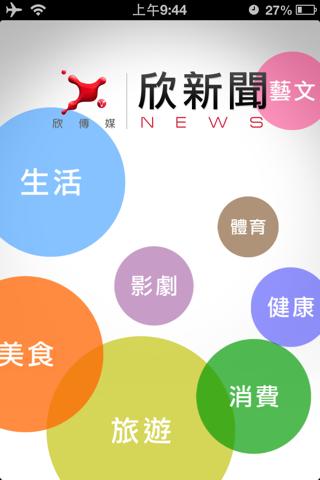 欣新聞 screenshot 2