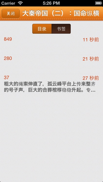 大秦帝国珍藏版 screenshot-4