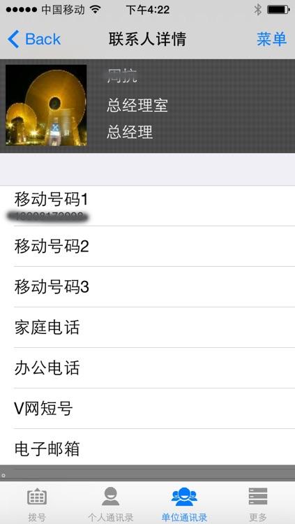 政企通讯录 screenshot-4