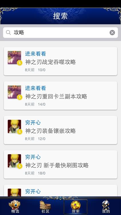 有搞头手游社区 for 神之刃 screenshot-3